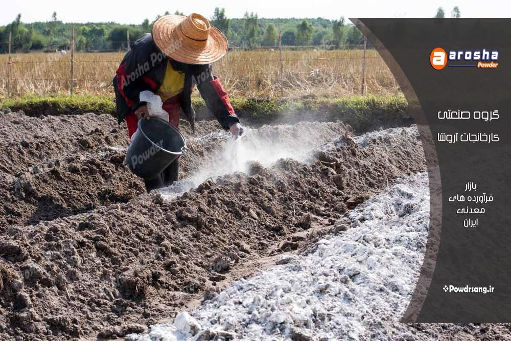 تولید پودر سنگ صنعتی و ساختمانی و کشاورزی
