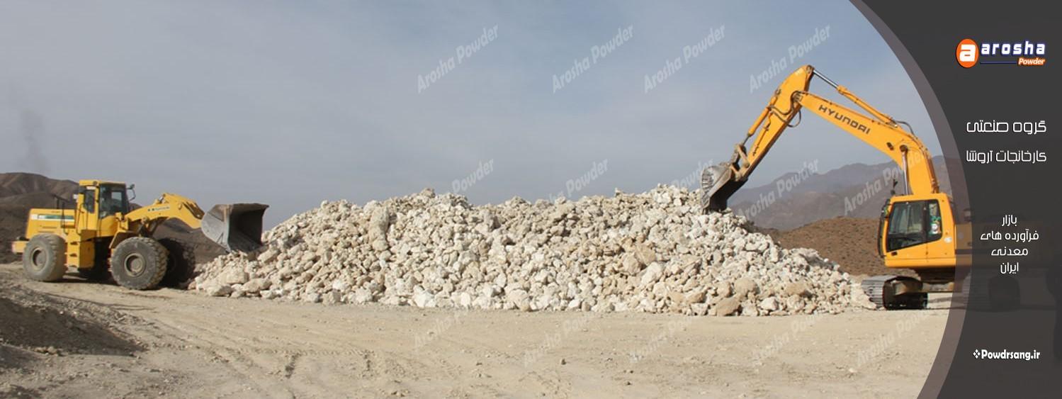 انواع کربنات کلسیم کارخانه سنگ دولومیت