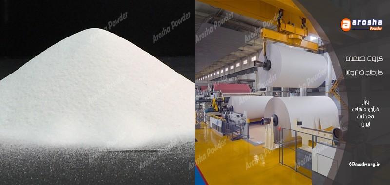کارخانه تولید کربنات کلسیم