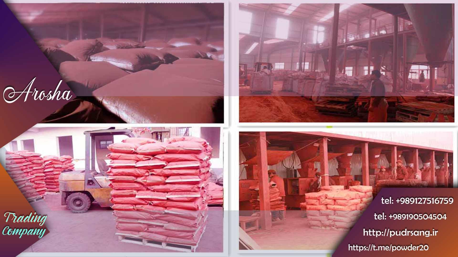 پودر اکسید آهن صنعتی کارخانه آروشا