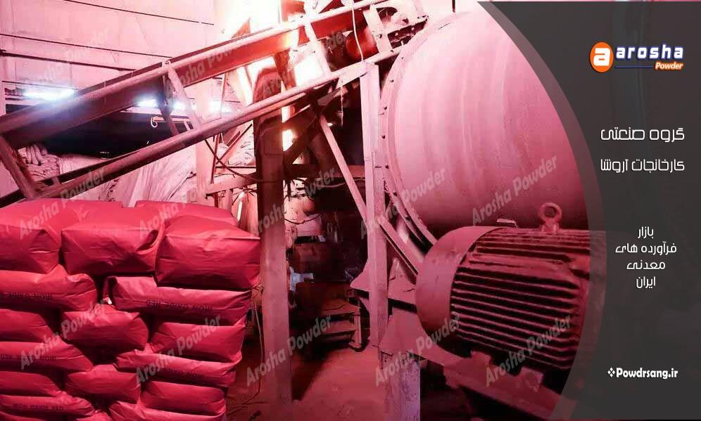 تولید کننده پودر اخرا قرمز