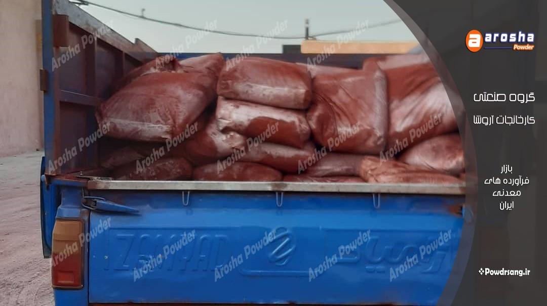 فروش اکسید آهن خاک هرمز کیسه 30 کیلوگرمی