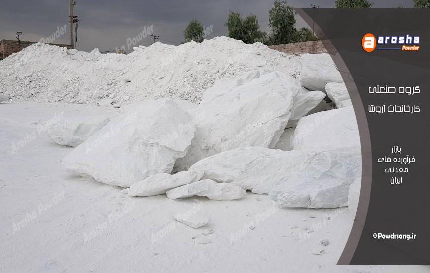 فروش عمده پودر تالک سفید صنعتی