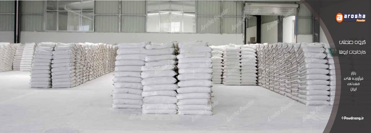 بزرگترین تولید کننده تالک در ایران