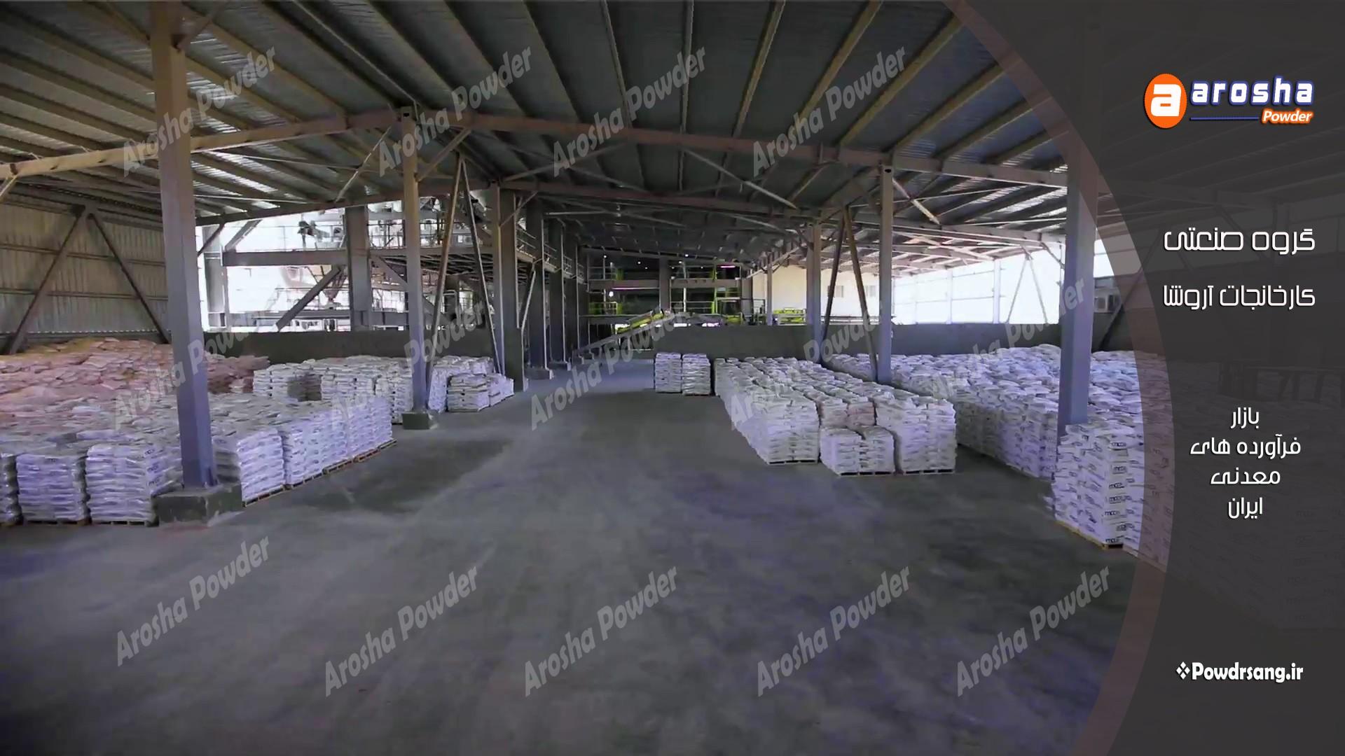 بزرگترین مرکز خرید و فروش پودر کربنات کلسیم