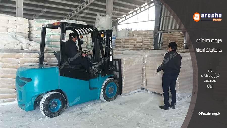 فروشگاه مرکزی پودر میکرونیزه کلسیم کربنات بابهترین قیمت در مشهد