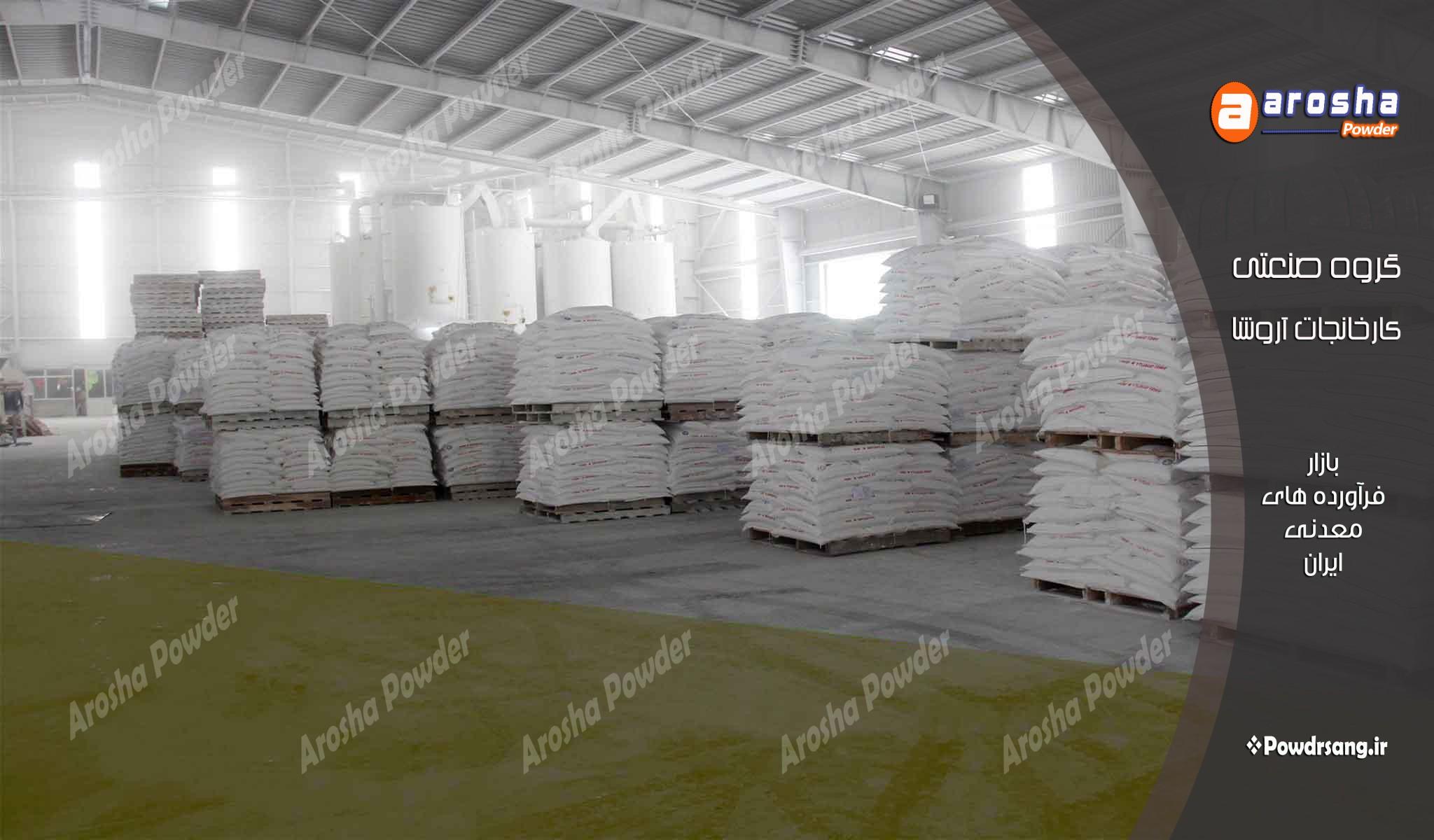 کارخانه تولید پودر تالک