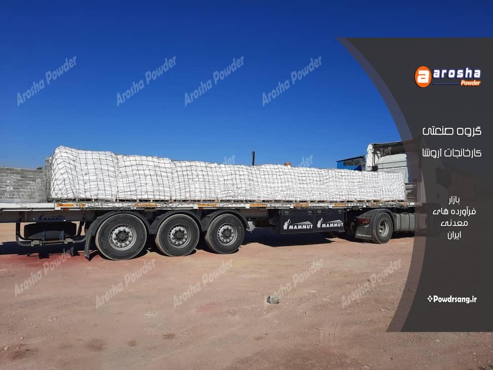 فروش ویژه پودر میکرونیزه کربنات کلسیم با نازلترین قیمت در خوزستان